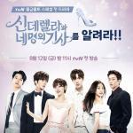 Download nhạc hot Lọ Lem Và Bốn Chàng Hiệp Sĩ (Cinderella And Four Knights) OST trực tuyến