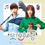 Nghe nhạc mới Oh Hae Young Again OST Mp3 trực tuyến