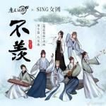Tải bài hát hot Bất Tiện / 不羡 (Single) online