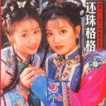 Download nhạc mới Công Chúa Hoàn Châu Mp3 miễn phí