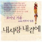 Tải nhạc My Love By My Side (Single) Mp3