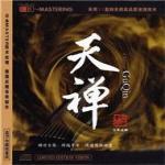 Nghe nhạc Mp3 Chinese GuQin Of Sky (Cổ Cầm) hay nhất