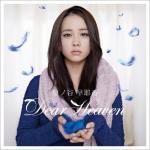 Tải nhạc Mp3 Dear Heaven (Single) miễn phí