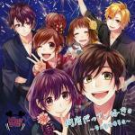 Download nhạc mới Nando Datte, Suki. - Kokuhaku Jikkou Iinkai miễn phí