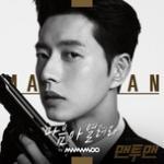 Tải bài hát online Man To Man OST Part 5 (Single) Mp3 mới