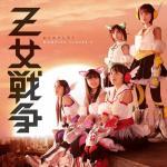 Nghe nhạc Mp3 Otome Senso (Single) online
