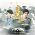 Tải bài hát hay Chuyến Tàu Trong Sương / 雾中列车 (Single)