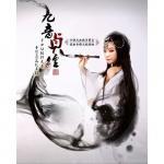 Tải nhạc online Cửu Âm Trinh Kinh Mp3 mới