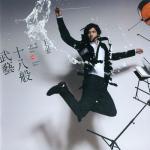 Tải bài hát mới The 18 Martial Arts miễn phí
