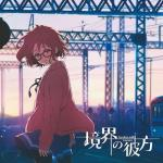 Nghe nhạc mới Kyoukai No Kanata (Single) hot