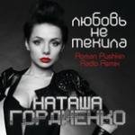 Tải nhạc hay Lyubov Ne Tekila (Roman Pushkin Radio Remix) Mp3 hot