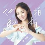 Download nhạc hay Heartbeat (Single) Mp3 hot