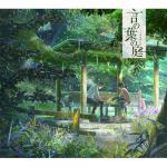 Download nhạc hot Kotonoha No Niwa OST Mp3 miễn phí