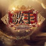Download nhạc hot Singer 2019 China (Tập 6) hay nhất