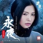 Tải nhạc online Vĩnh Dạ / 永夜 (EP) Mp3 hot