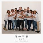 Download nhạc hay Ke Yi Ke Zai (Single) online