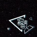 Download nhạc mới Pháo Hoa Cô Đơn / 寂寞烟火 (EP)