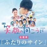 Tải nhạc Mp3 Futari No Sign (Single) miễn phí