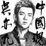 Tải nhạc hay Soul Of China (Single) Mp3 mới