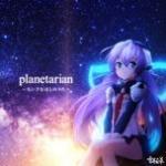Download nhạc Mp3 Planetarian - Chiisana Hoshi no Uta nhanh nhất