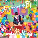 Tải nhạc mới Koibito Boshuuchuu (Kari) (Single) hay online