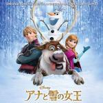 Nghe nhạc Frozen OST (Japan Edition) Mp3 trực tuyến
