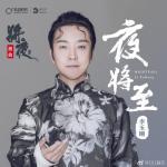 Nghe nhạc hay Dạ Tương Chí / 夜将至 (EP) về điện thoại