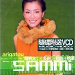 Tải nhạc Arigatou Mp3 hot