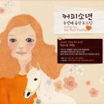 Tải nhạc Mp3 2nd Music Roasting trực tuyến