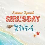 Nghe nhạc hay Girl's Day Party #6 (Single) trực tuyến