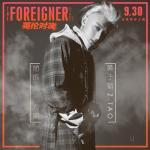 Tải nhạc hay Muốn Là Của Em / 想成为你 (The Foreigner OST) (Single) nhanh nhất