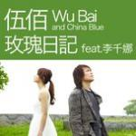 Download nhạc Mp3 Mei Gui Ri Ji (Single) trực tuyến