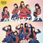 Tải bài hát mới Heart Ereki (Type 4) miễn phí
