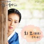 """Tải bài hát hot The Princess"""" Man OST Part.5 chất lượng cao"""
