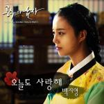 Download nhạc hay The Princess' Man OST Part 1 nhanh nhất