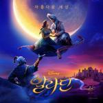 "Tải nhạc hay A Whole New World (From ""Aladdin"") (Single) hot"