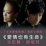 Nghe nhạc online There Is Also Life In Love (Beijing Love Story Movie OST) Mp3 miễn phí