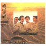 Nghe nhạc mới Ji Pin Tian Die online