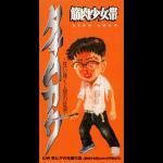 Tải nhạc hay Tachimukau - Kuruizaku Ningenno Shoumei (Single) Mp3 hot