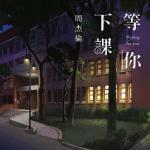 Download nhạc hay Đợi Em Tan Học / 等你下课 (Single) mới online