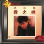 Tải nhạc online Wu Zhi Lian về điện thoại