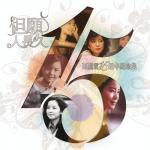 Tải bài hát Mp3 Teresa Teng 15th Anniversary Dan Yuan Ren Chang Jiu mới