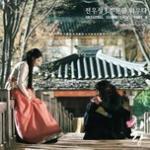 Tải bài hát mới Hwarang, Pt. 8 (Music From The Original Tv Series) chất lượng cao