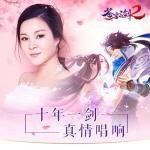Tải nhạc mới Hội Ngộ / 相逢 (Single) hay nhất