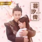 Download nhạc mới Vân Tịch Truyện / 芸汐传 OST hot