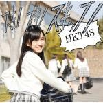Download nhạc Suki! Suki! Skip! (Theatre Edition) (Single) online