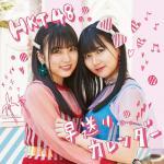 Nghe nhạc hot Hayaokuri Calendar (Theater Edition) (Single) mới nhất