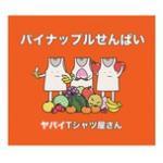 Tải nhạc hot Pineapple Senpai (Single) chất lượng cao