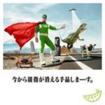 Nghe nhạc mới Imakara Oyayubiga Kieru Tejinashimaasu. trực tuyến