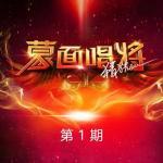 Tải nhạc hay Mask Singer China 2018 (Tập 1) hot